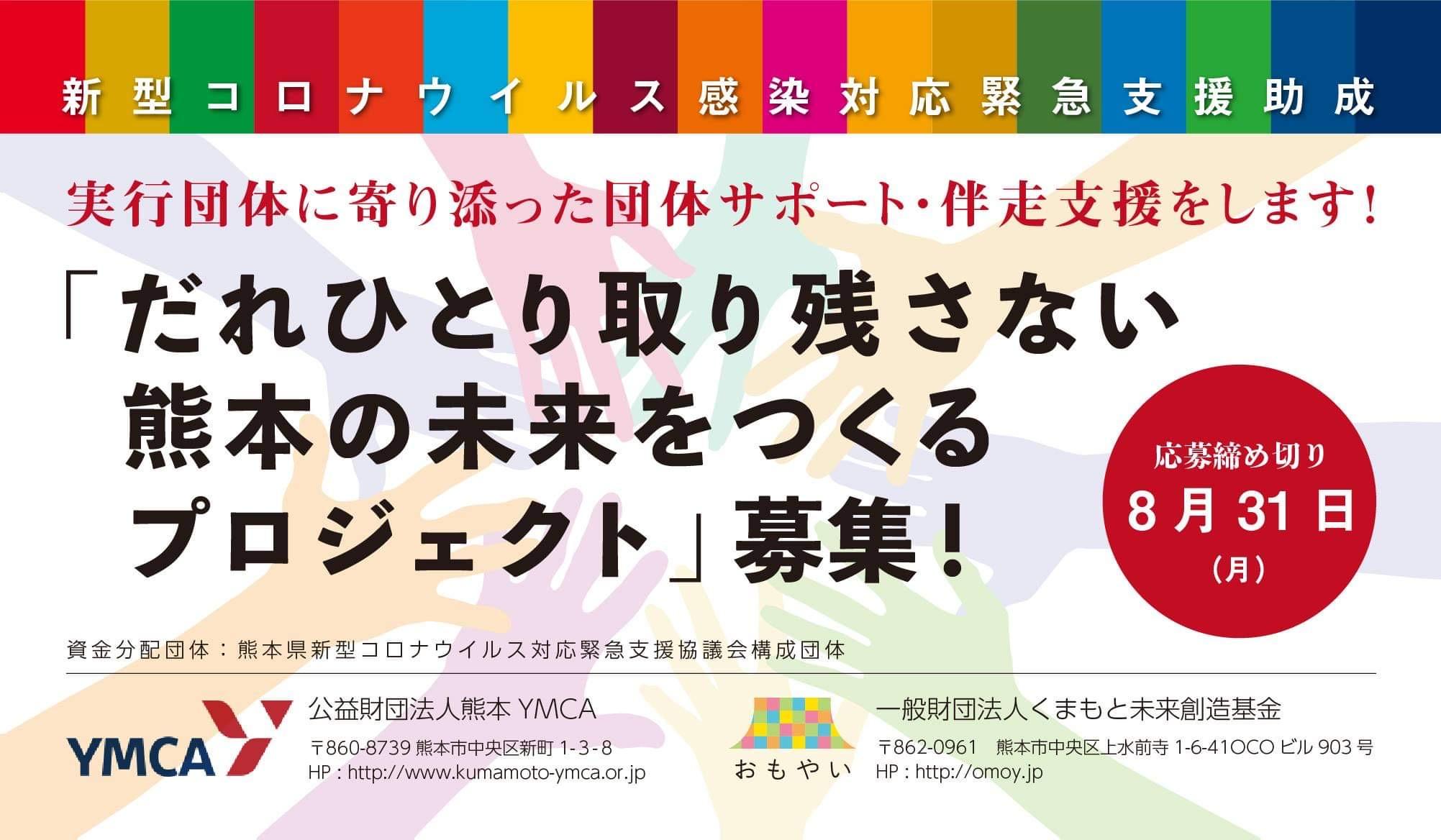 ★新型コロナウイルス感染対応緊急支援助成(採択団体決定!)